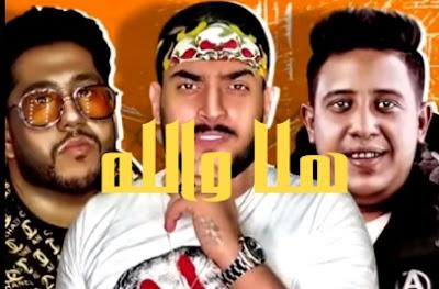 كلمات اغنيه هلا والله حمو بيكا فيلو ابو ليله