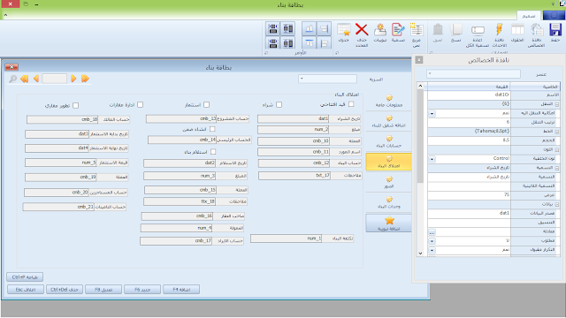 دورة تصميم برنامج للعقارات مجانا باستخدام برنامج اكسترا-بطاقة بناء الجزء الثاني -6
