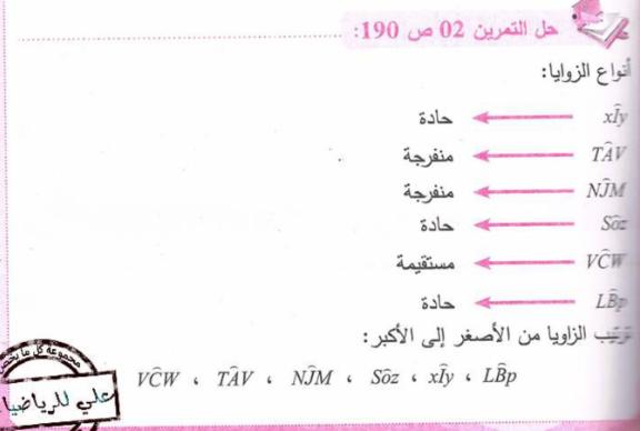 حل تمرين 2 صفحة 190 رياضيات للسنة الأولى متوسط الجيل الثاني
