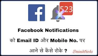 Email ID Aur Mobile Number Par Facebook Notifications Ko Aane Se Kaise Roke