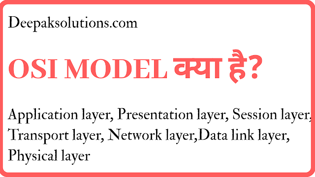 osi model in Hindi, OSI model Kya hai