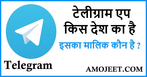 telegram-app-kis-desh-ka-hai