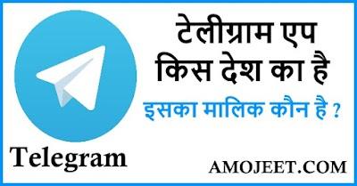 Telegram App किस देश का है,टेलीग्राम कहां की कंपनी है ?