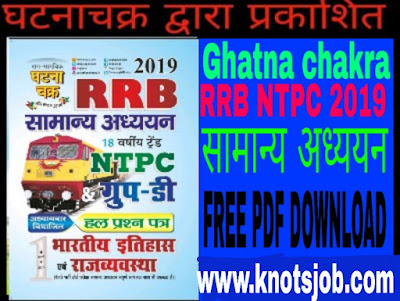 Ghatna Chakra RRB NTPC & Group D GK Previous Question Answer
