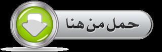 https://www.omar-yemen.com/p/obwhatsapp.html