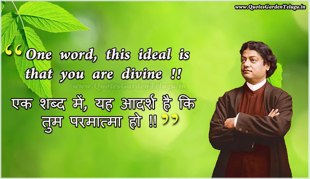 Swami Vivekananda Hindi quotations - Best thoughts of Swami Vivekananda in Hindi and english