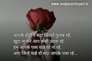 Rose day shayari hindi images