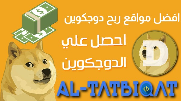 افضل موقع لربح عملة الدوجكوين Dogecoin Free