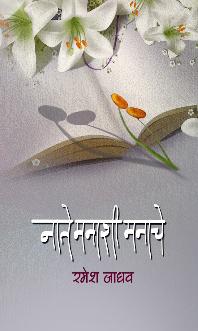 पुस्तक परिचय - नाते मनाशी मनाचे -  कवी रमेश जाधव