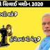 Free Silai Machine 2020