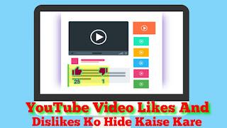 YouTube Video Likes And Dislikes Ko Hide Kaise Kare