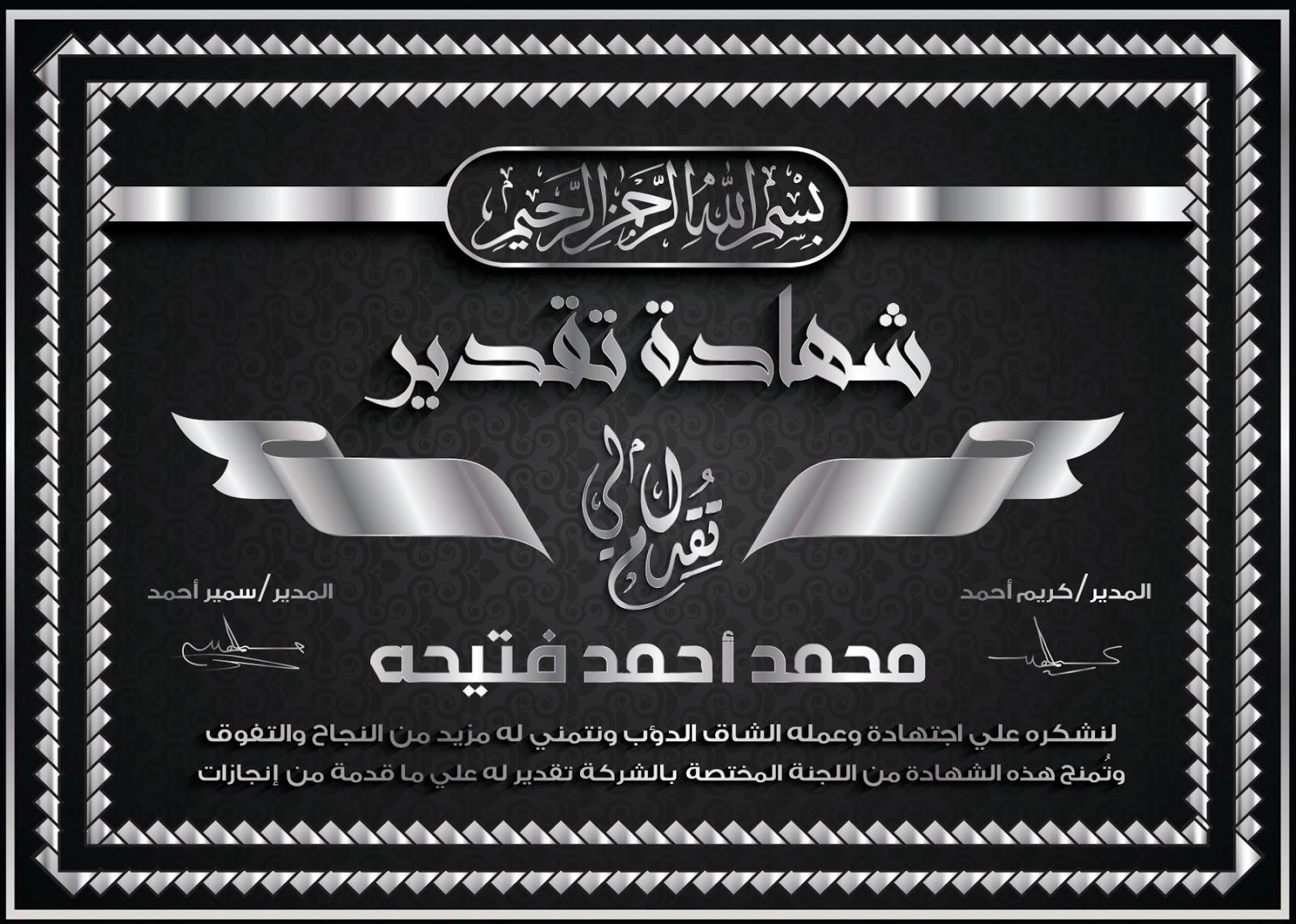A black open source certificate of appreciation psd decorated in beautiful silver