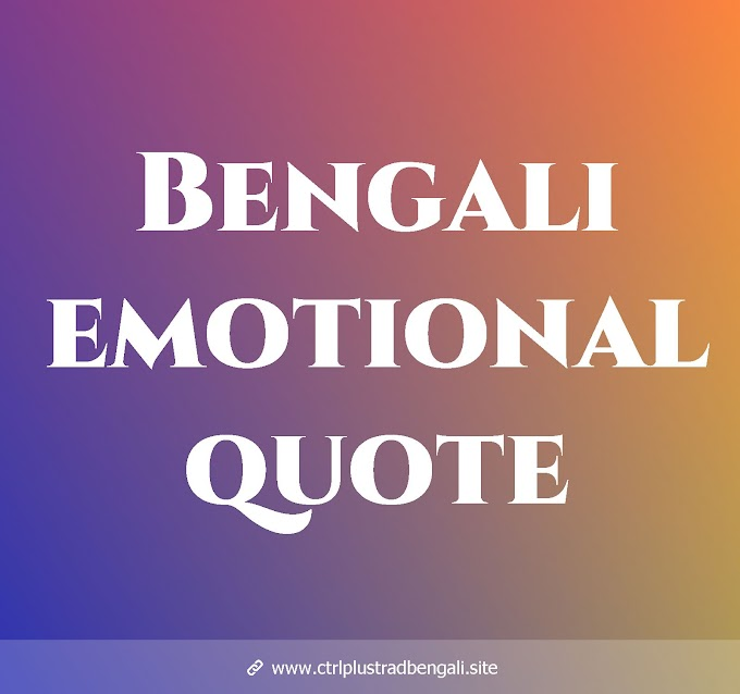 Bangla Sad Quote - Bengali sad quotes for lovers | share your feelings