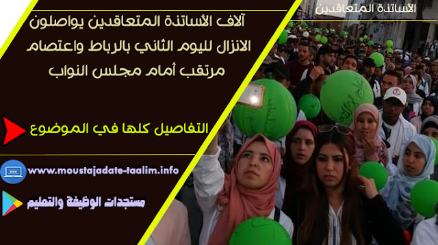 آلاف الأساتذة المتعاقدين يواصلون الانزال لليوم الثاني بالرباط واعتصام مرتقب أمام مجلس النواب
