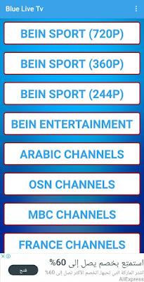 تحميل التطبيق الرائع Blue Live TV لمشاهدة أقوى القنوات العربية والأجنبية المشفرة بأفضل جودة 2019