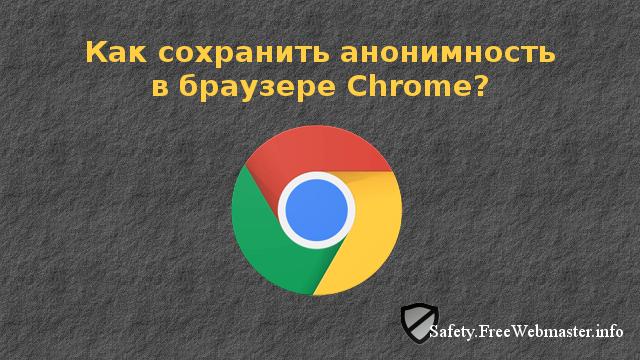 Как сохранить анонимность в браузере Chrome?