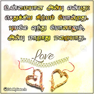 Tamil Quote About Love