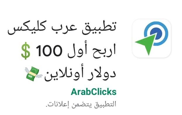 ArabClicks