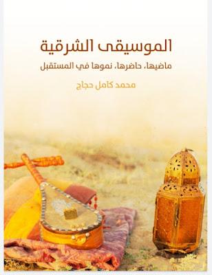 تحميل كتاب الموسيقى الشرقية ماضيها، حاضرها، نموها في المستقبل تأليف محمد كامل حجاج