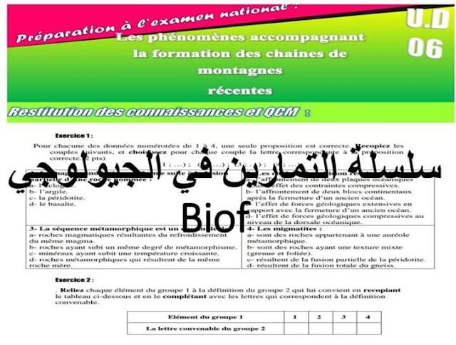 سلسلة تمارين في الجيولوجي الباك الدولي Biof