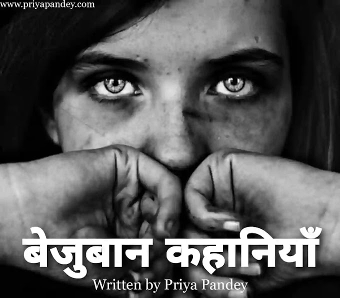 बेजुबान कहानियाँ | Bezubaan Kahaniya Hindi Thoughts By Priya Pandey