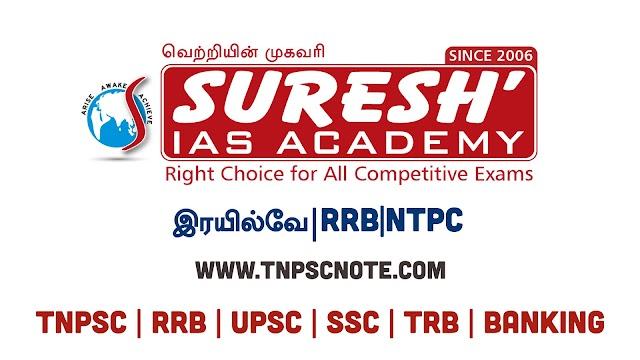 RRB, NTPC தேர்வுக்கு Suresh IAS Academy நடத்திய Full Test 1