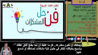 شرح درس اختراعات عربية - قراءة الصف الثاني الإعدادي الفصل الدراسي الثاني