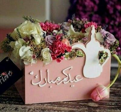 ( عيد مبارك - عيد سعيد - تهنئة بالعيد )