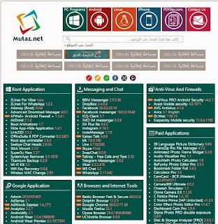 موقع يوجد فيه جميع برامج الحاسوب وتطبيقات الاندرويد والايفون والكتب الالكترونية المدفوعة مجانا