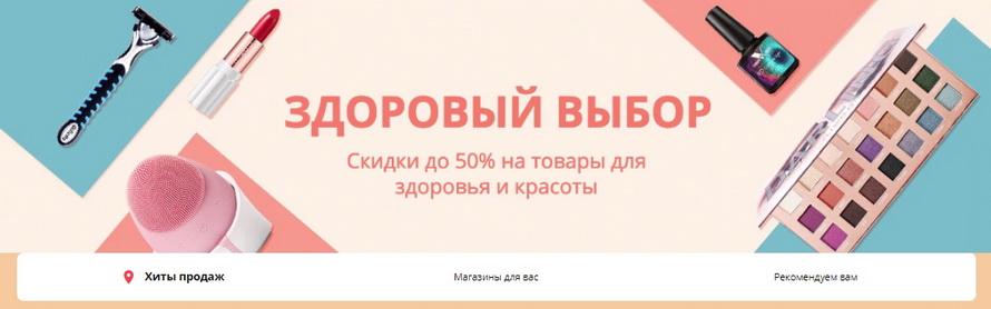 Здоровый выбор: скидки до 50% на товары для здоровья и красоты