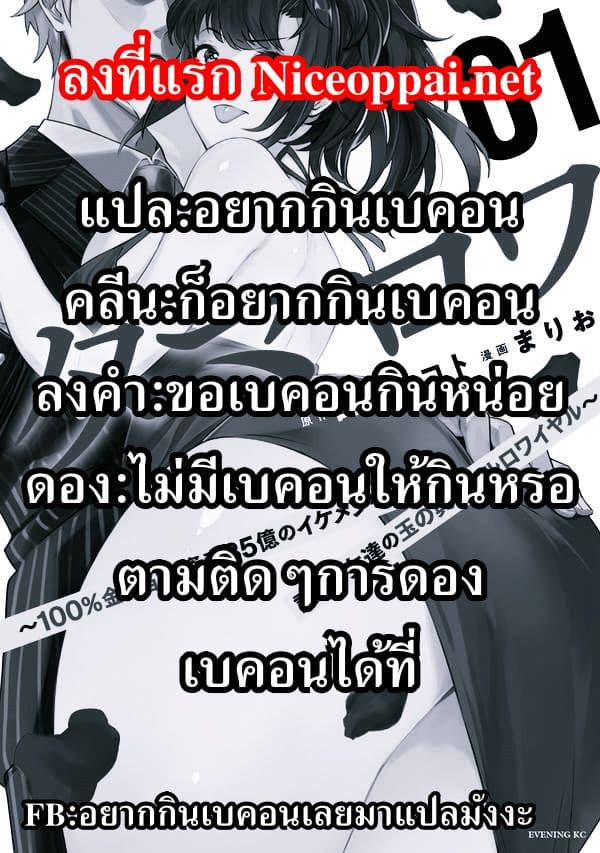 Tamarowa - หน้า 19