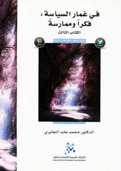 في غمار السياسة : فكراً وممارسة - الكتاب الأول لمحمد عابد الجابري