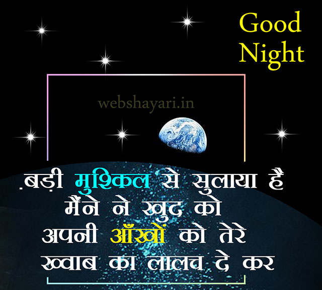 good night image