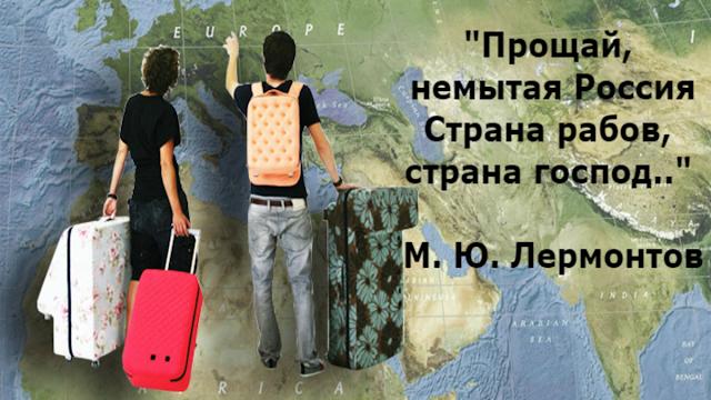 А что вы думаете по этому поводу – почему россияне готовы уехать с Родины? Высказывайтесь в комментариях!