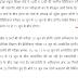 हिमाचल प्रदेश 10th और 12th के  प्रैक्टिकल परीक्षा की डेटशीट जारी