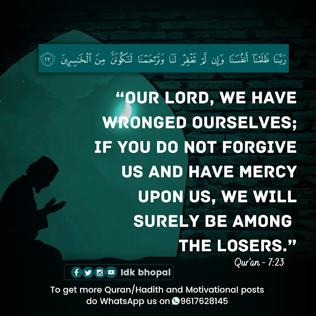Our lord, we have wronged ourselves; if you do not forgive us and have mercy upon us
