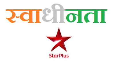'Swadhinta' Starplus Upcoming Tv Serial Wiki Story |StarCast |Promo |Title Song |Timings
