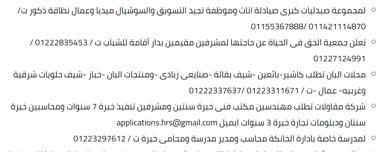 وظائف الأهرام الجمعة 27/3 alahram jobs