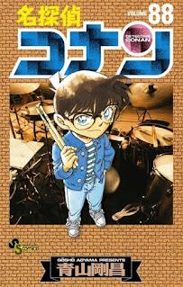 名探偵コナン コミック 第88巻 | 青山剛昌 Gosho Aoyama |  Detective Conan Volumes
