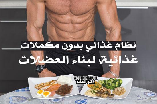 نظام غذائي بدون مكملات غذائية لبناء العضلات