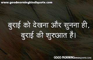 Good Morning Hindi Quotes
