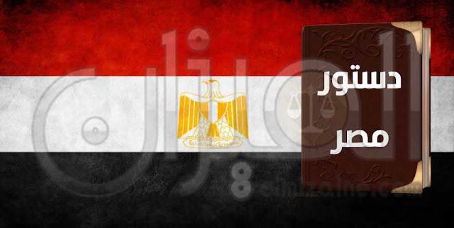 دستور جمهورية مصر العربية