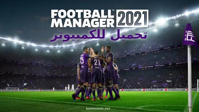 تحميل لعبة Football Manager 2021 للكمبيوتر مجانا