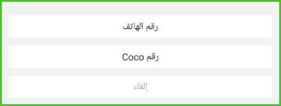 تسجيل تطبيق كوكو coco