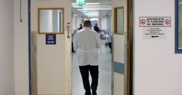 Συναγερμός στο Νοσοκομείο Λαμίας