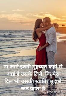 Itani-Mohabbat-Romantic-shayari-in-hindi