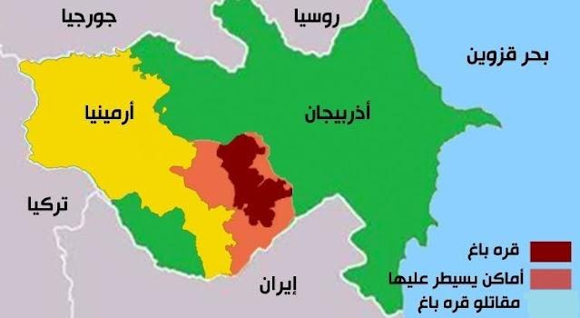 """أرمينيا وأذربيجان على رأس المدفع المصالح الدولية """" وعين أردوغان على أنابيب الغاز في قره باغ """""""