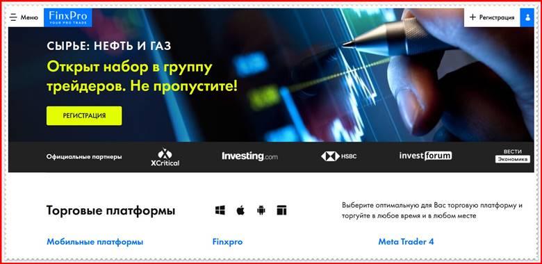 [ЛОХОТРОН] finxpro.org – Отзывы, развод? Компания FinxPro мошенники!