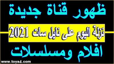 ظهور قناة جديدة على نايل سات 2021 افلام عربى واجنبى ومسلسلات