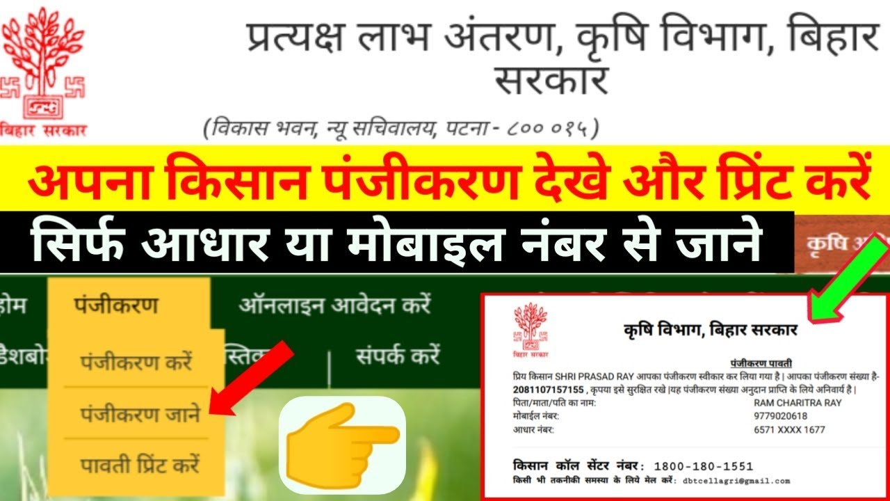 Kisan registration number search